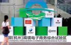 杭州跨境电商金融突围样本:跨境收款手续费降至1%