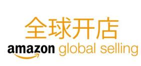 亚马逊全球开店和自注册有哪些区别?