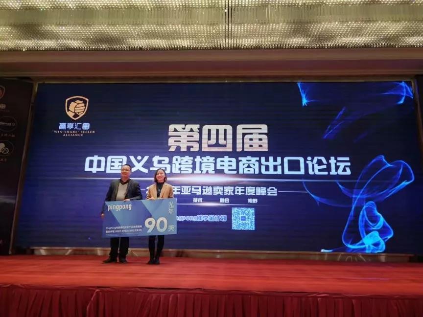 PingPong光年亮相第四届中国(义乌)跨境电商峰会